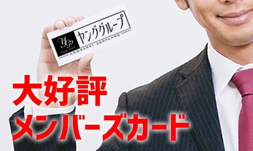 スタンプを10ポイント集めて2,000円割引!!